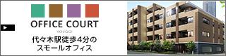 OFFICE COURT - 代々木駅徒歩4分のスモールオフィス