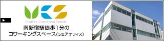 YCS - 南新宿徒歩1分のコワーキングスペース(シェアオフィス)